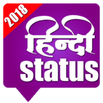 Hindi Status for pc logo