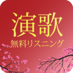 Free Enka Listening - Free Enka Application icon