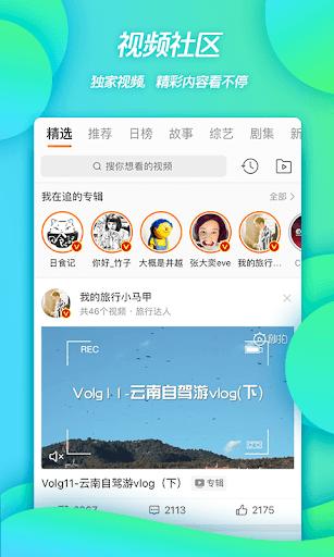 微博 PC screenshot 3
