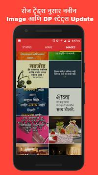 Marathi Status DP - Latest Images, Video,Jokes pc screenshot 2
