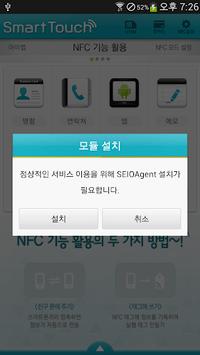 SEIO Agent pc screenshot 1