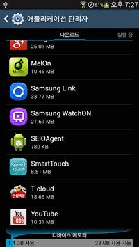 SEIO Agent pc screenshot 2