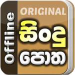 Sindu Potha -Sinhala Sri Lanka Songs Lyrics book for pc logo
