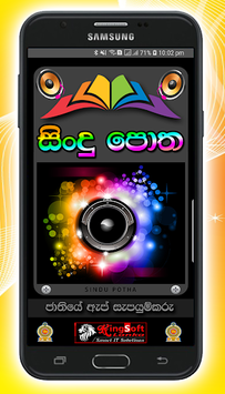 Sindu Potha -Sinhala Sri Lanka Songs Lyrics book pc screenshot 1