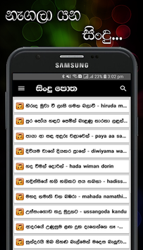 Sindu Potha -Sinhala Sri Lanka Songs Lyrics book pc screenshot 2