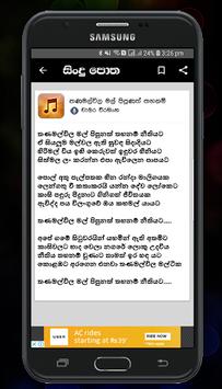 Sindu Potha -Sinhala Sri Lanka Songs Lyrics book pc screenshot 1