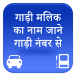 Gadi Number Checking Apps RTO Vehicle Information icon