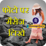 Picture Shayari Status Jokes Wishes - MessageKaro icon