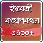 Spoken English In Bengali for pc logo