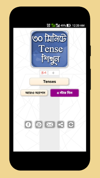 English Tense Learn In Bengali pc screenshot 1