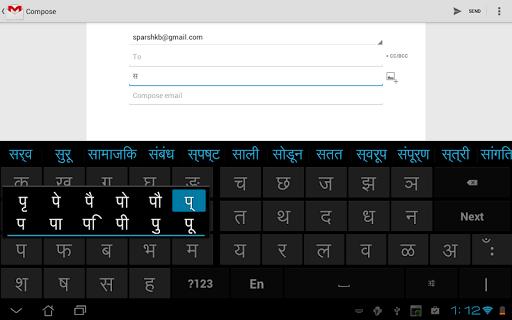 Sparsh Marathi Keyboard pc screenshot 1