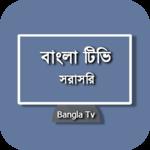 Bangla Tv - সরাসরি বাংলা টিভি icon