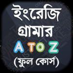 ইংরেজি গ্রামার - all english grammar a to z rules icon