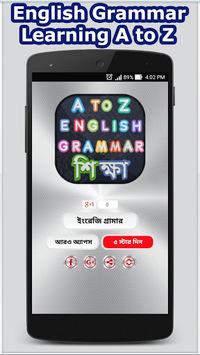 ইংরেজি গ্রামার - all english grammar a to z rules pc screenshot 1