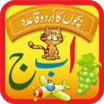 Kids Urdu Qaida icon