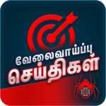 Latest Tamil Nadu Job Search Employment News Tamil icon