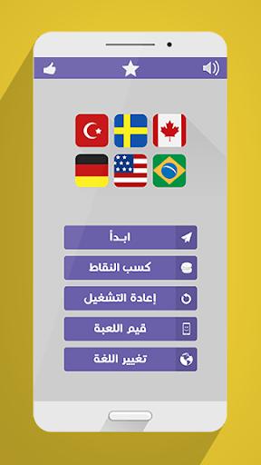 علم أي دولة ؟ PC screenshot 1