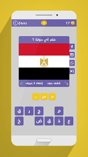 علم أي دولة ؟ PC screenshot 3