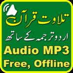 Quran Pak with Urdu translation,free offline audio icon