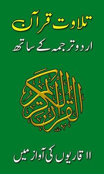 Quran Pak with Urdu translation,free offline audio pc screenshot 1