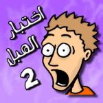 😜 لعبة اختبار الهبل 2 icon