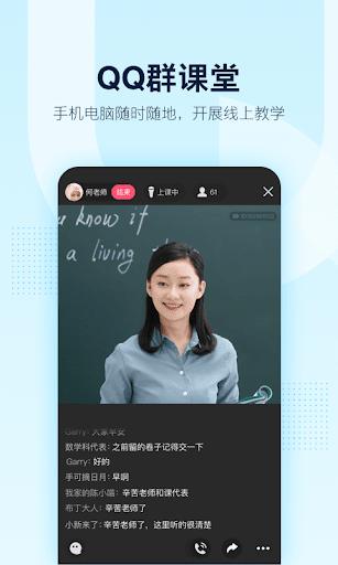 QQ pc screenshot 1