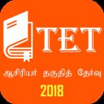 TET Tamil icon
