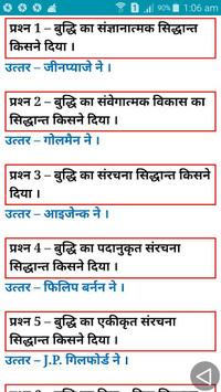 CHILD DEVELOPMENT (BALVIKASH) IN HINDI pc screenshot 1