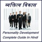 Personality Development Guide In Hindi icon