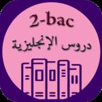 دروس الباك الانجليزية 2018 for pc logo