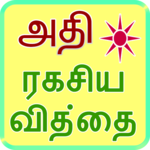 Tantra Mantra in Tamil icon