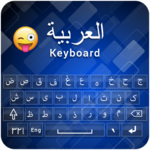 Easy Arabic keyboard 2018–Autotext Arabic language icon