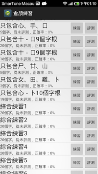 Cangjie Practice pc screenshot 1