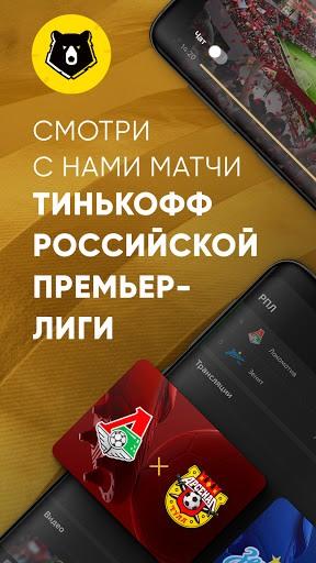 МАТЧ! – смотреть спорт онлайн PC screenshot 1