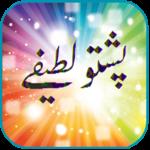 Pushto Jokes(Latifi) icon