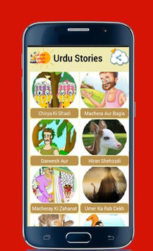 Daily Kids Stories In Urdu pc screenshot 1