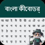 Bangla Keyboard 2018: Bengali keyboard icon