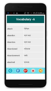 Vocabulary English to Bengali-ইংলিশ টু বাংলা pc screenshot 1