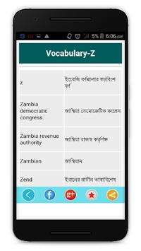 Vocabulary English to Bengali-ইংলিশ টু বাংলা pc screenshot 2