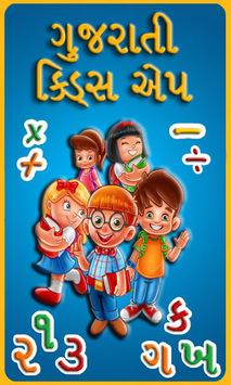 Gujarati kids Learning App pc screenshot 1