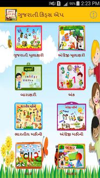Gujarati kids Learning App pc screenshot 2