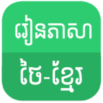 Learn Thai Khmer icon