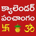 Telugu Calendar 2018 - Panchangam Festivals icon