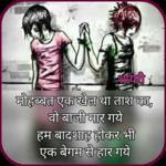 Heart Touching Hindi Shayri icon