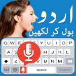 Fast Urdu Voice Keyboard -Easy Urdu English Typing icon