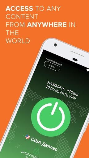 VPN99 - fast secure vpn pc screenshot 1