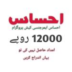 Ehsaas Program |  Ehsaas Labour Program icon