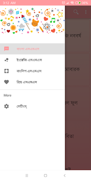 Bangla SMS - বাংলা এসএমএস pc screenshot 2