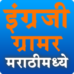 English Grammar in Marathi icon