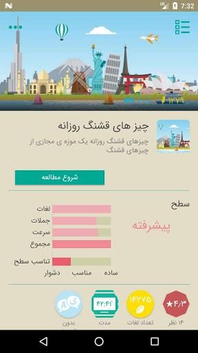 زبانشناس | آموزش زبان انگلیسی pc screenshot 1